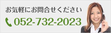 お電話はこちらまで052-732-2023